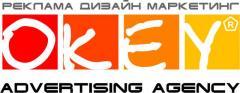 Рекламное агентство, Днепропетровск