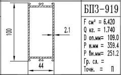 Профиль алюминиевый БПЗ - 919
