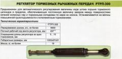 Регулятор тормозной рычажных передач РТРП-300