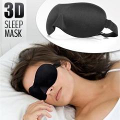 3D окуляри для сну, чорний колір!  3D