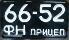 Автомобільний номерний знак на причіп старого