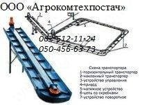 Remkomplekt TCH 160.10.700 (160) TSN-160 conveyor