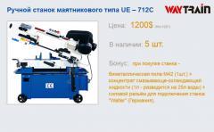 Ручной станок маятникового типа UE – 712C