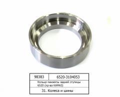Кольцо манжеты  передней ступицы 6520 (пр-во