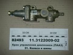 Кран управления давлением в шинах КАМАЗ (пр-во