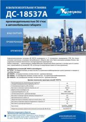 Installations asfaltosmesitelny DS-185 in an