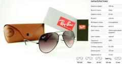 Sunglasses of RAY BAN AVIATOR 3026d-brown