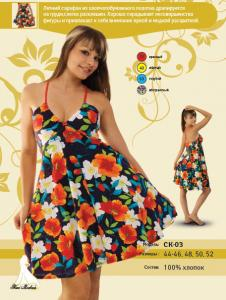 Clothes for rest female (A sundress kulirny SK-03)