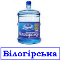 "B_log_rska"" the deep-well water bottled 18,9l with delivery by request Khmelnytskyi"