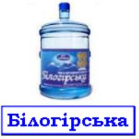 """""""Білогірська"""" вода артезианская бутилированная 18,9л  с доставкой по заказу Хмельницкий"""