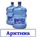 "The ""Arctic"" the deep-well water bottled 18,9l with delivery by request Khmelnytskyi"