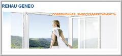 Окна из профильной системы REHAU GENEO (Рехау