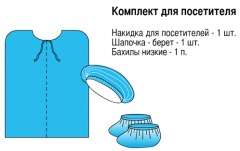 Одежда медицинская для посетителей, халаты и