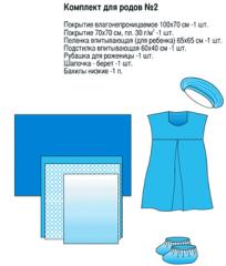 Комплект для родов №2 оптом и другая одежда
