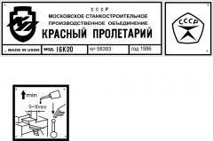 Таблички для промышленного оборудования
