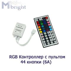 RGB контроллер ИК 6А, 44 кнопки на пульте