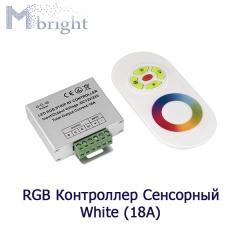 RGB контроллер 216Вт, 18А, радио, на пульте сенсорное кольцо
