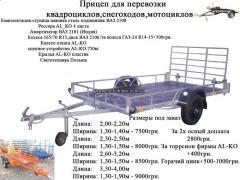Прицеп для перевозки квадрациклов, снегоходов