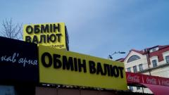 Currency exchange sign. Outdoor advertizing of