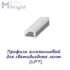 Алюминиевый профиль ЛП7
