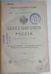 Сельское и лесное хозяйство России.