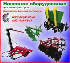 Навесное оборудование для минитракторов