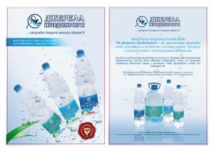 Вода минеральная Джерела Приднепровья