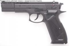 Пистолет Форт-14ТП