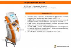 The laser device Hella 4 in 1 (ND: YAG laser