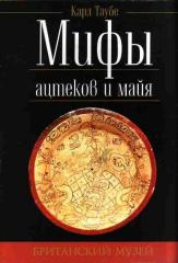 К. Таубе Мифы ацтеков и майя