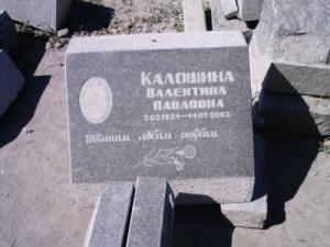 Гранит. Камень для памятников, монументов