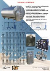 Milk coolers from stainless steel of the AISI 304