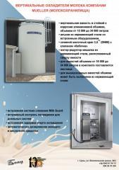 Mueller milk coolers vertical