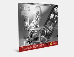 Calendar throw-over wall Kiev Ukraine
