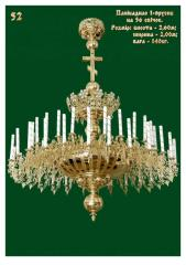 Church chandelier No. 52 1-level on 56 candles