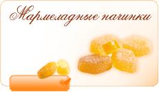 Marmalade stuffing Orange
