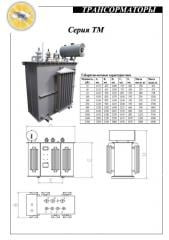 Transformer oil power TM-1000/6 or 10/0,4