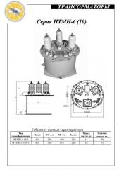 NTMI-1-6U3 tension transformer