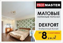 Матові натяжні стелі Dexfort, Китай.