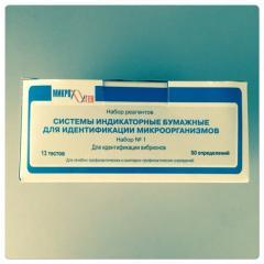 СИБ №1 для идентификации вибрионов