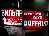 Световые и несветовые вывески в Харькове.