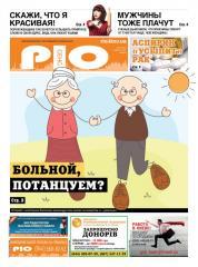 """Размещения рекламы в газете """"РИО"""""""