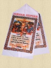 Полотенце ритуальное, модель 7