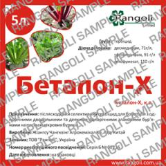 Beta bosoms - X, Biogerbitsida, Means of