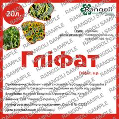 Glifat Desikanty, Pesticides, herbicides, Mineral