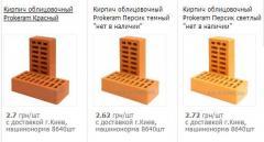 Brick oblitsoochny Litos, Kerameya, Bila Tserkva,