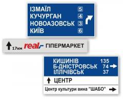 Щиты дорожные индивидуального проектирования
