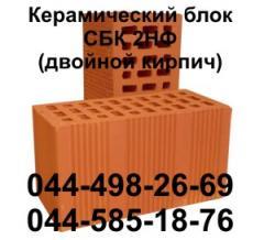 Brick ceramic ordinary SBK 2NF (2NF)