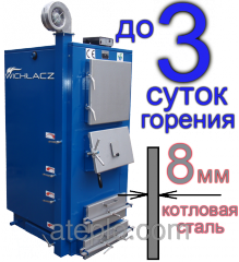 Котлы длительного горения Wichlacz GK-1  90 кВт