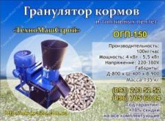 Гранулятор для пеллет, комбікормів ОГП-150